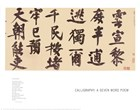 Calligraphy, a Seven Word Poem by Yeh-lu ch'u-ts'ai art print